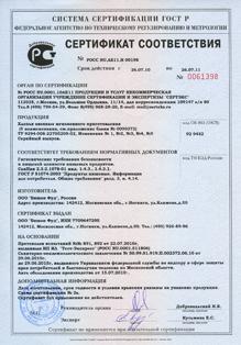 Обязательная сертификация товаров при их ввозе система сертификации гост р госстандарт россии сертификат соответствия ооо ремсервис